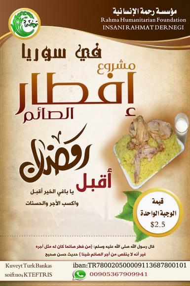 حملة إفطار صائم