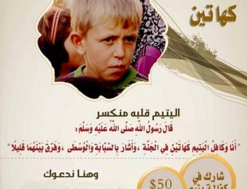 """حملة كفالــــة اليتيم """" كهاتين """""""